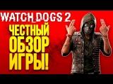 [SHIMOROSHOW] Watch Dogs 2 - ЧЕСТНЫЙ ОБЗОР! - ЗАПАХЛО ГОДНОТОЙ!?