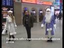 Дед Мороз и судебные приставы встречают должников в Пулкове