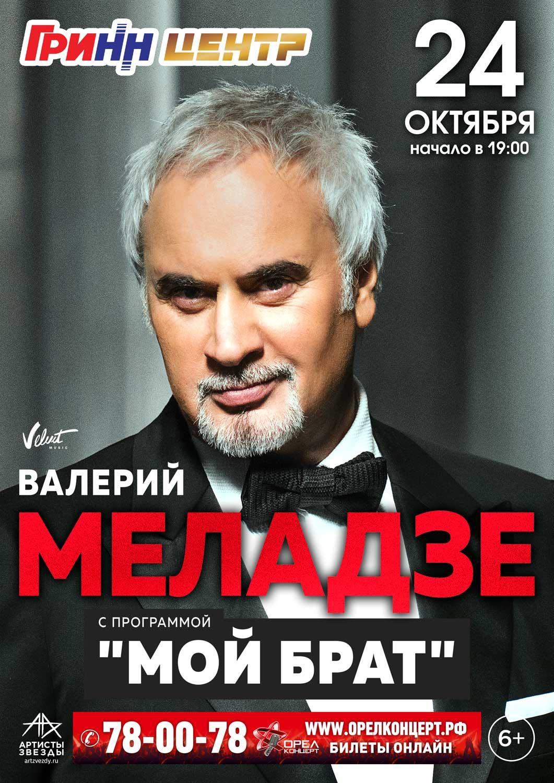 Валерий Меладзе «Мой брат»