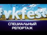 Специальный репортаж VK Fest. Часть 2