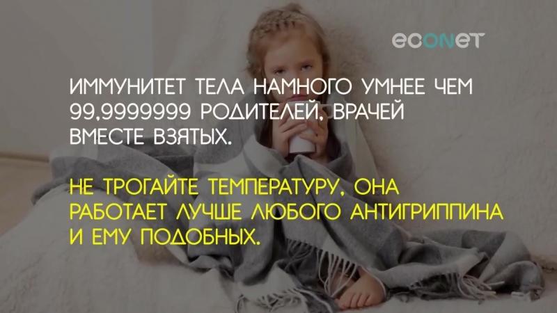 Если БОЛЕЕТ РЕБЕНОК, лечить надо папу и маму - ECONET.RU.mp4