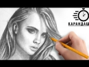 Карандаш ПОРТРЕТ По фото! ТАЙМЛАПС! Выбери свой урок рисования. Уроки для начинающих карандашом!