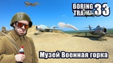 Музей Военная горка. Темрюк. Азовское море. Голубицкая