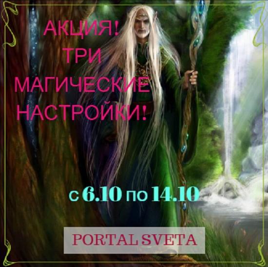 АКЦИЯ НА 3 МАГИЧЕСКИЕ НАСТРОЙКИ! _yJhawgt7AA