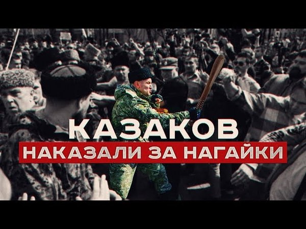 Казаков наказали за нагайки (Руслан Осташко)