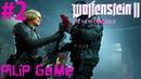 Wolfenstein II The New Colossus ПРОДОЛЖАЕМ ВОЕВАТЬ, ВСЮДУ ВЗРЫВЫ, ТЕЛА 2