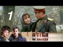 Я тебя никогда не забуду… Серия 1 2011 Военная драма и мелодрама