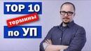 Топ 10 терминов по управлению проектами