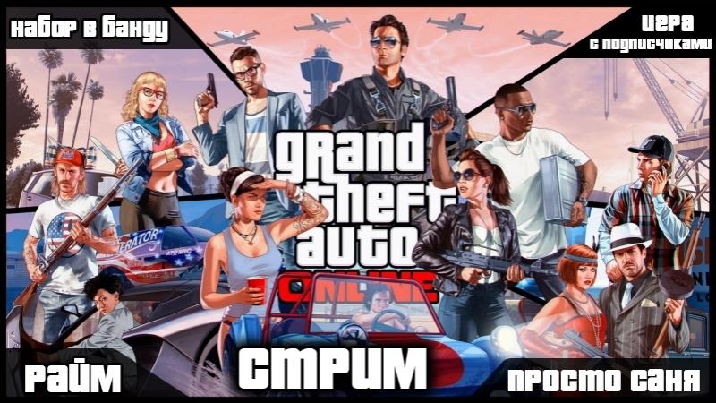 GTA Online для всех