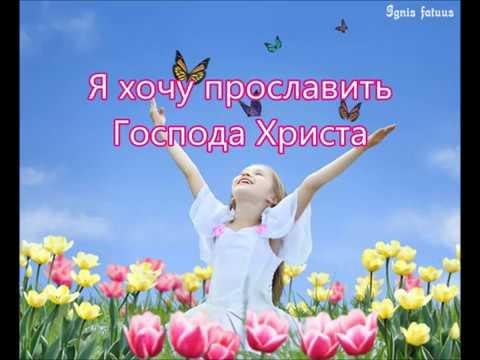 Я хочу прославить Господа Христа - Детская Песня Хвалы