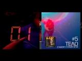 Артем Пивоваров - Тело (Video Album)
