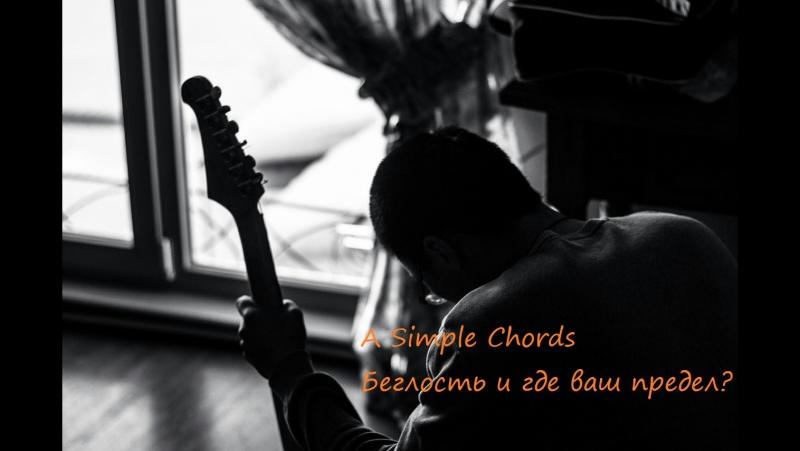 A Simple Chords - Беглость и Где Ваш Предел. №1