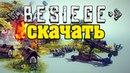 Скачать Besiege 2018 (Download)