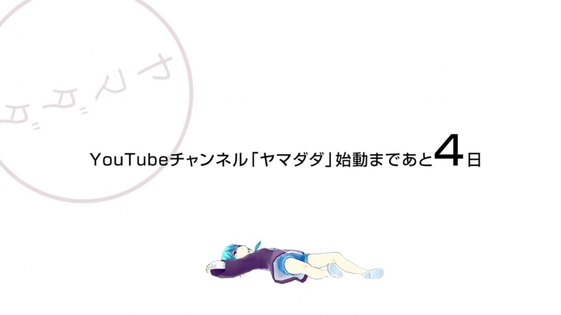 【Until Start】 ... 4 More Days? 【YouTube Channel 「Yamadada」】