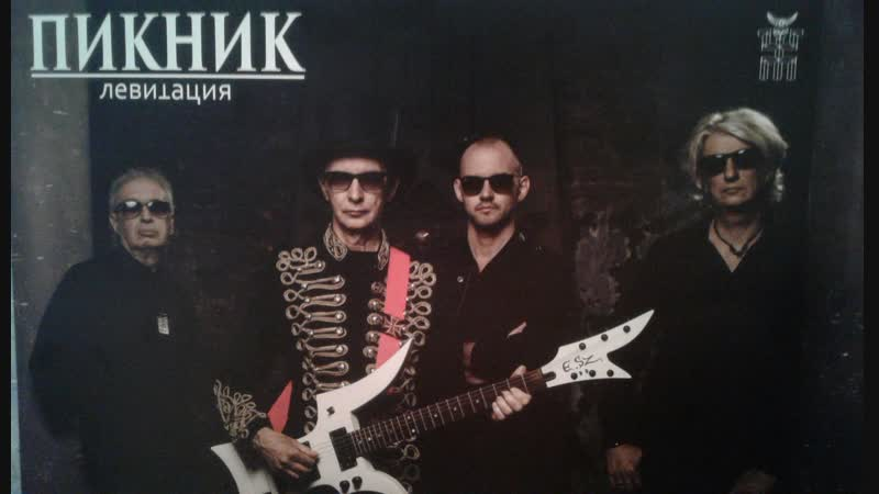 ПИКНИК Левитация в Крокус Сити 3.11.2018