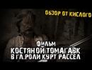 Фильм Костяной томагавк В гл роли Курт Рассел Обзор от Кислого
