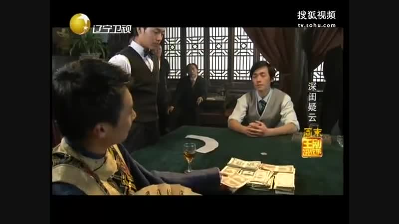 2010 深闺疑云 / Deep Suspicion