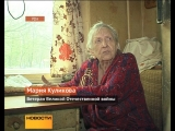 2011 год. БСТ у блокадницы Ленинграда Марии Куликовой (г.Уфа).