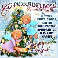 С Рождеством Христовым! Это самый чудесный и волшебный день в году. Пусть светлый праздник наполнит дом теплом и радостью. Близкие люди будут всегда здоровы и счастливы. Пусть сердце каждого в этот светлый день наполнится миром и добром.
