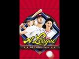 Их собственная лига A League of Their Own, 1992 перевод Михалёва)