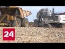 В Забайкалье выходит на проектную мощность крупнейший в России комбинат по добыче золота - Россия 24