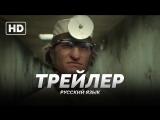 RUS | Тизер: «Лемони Сникет: 33 несчастья» - 2 сезон / Lemony Snicket»  - 2 season, 2018 | Good People