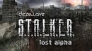 S.T.A.L.K.E.R. Lost Alpha DC 2 RUS - Master - 2018 - Stream
