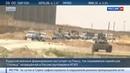Новости на Россия 24 Курды начали освобождение Ракки от боевиков Исламского государства