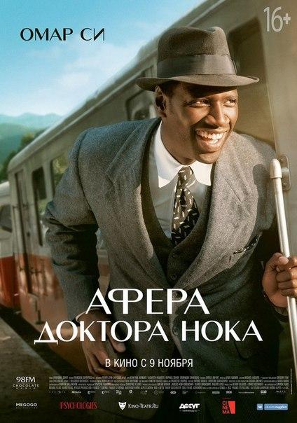 Aфeрa дoктoрa Нoкa (2017)