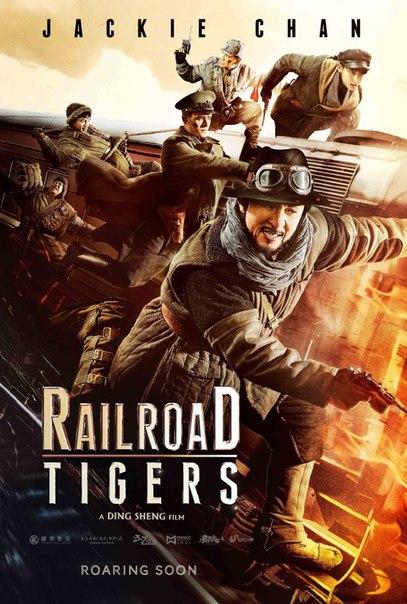 Железнодорожные тигры (2017)