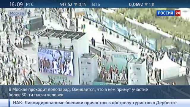 Новости на Россия 24 • 30 тысяч москвичей приняли участие в велопараде по Садовому кольцу