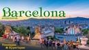Barcelona Hypertravel. Timelapse Hyperlapse