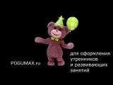 Детские анимации [POGUMAX]