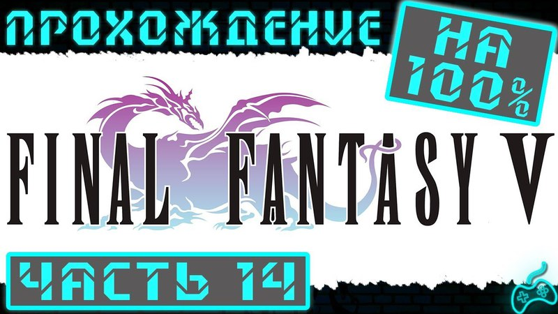 Final Fantasy V - Прохождение. Часть 14: Замок Вольс. Водяная башня. Шива. Падение второго метеорита