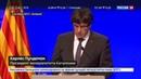 Новости на Россия 24 • Профсоюзы Каталонии хотят выступить против государственного насилия