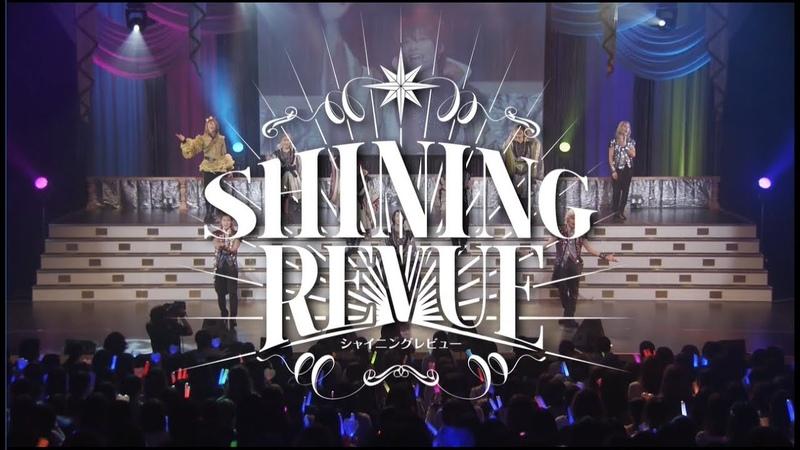 劇団シャイニング from うたの☆プリンスさまっ♪『SHINING REVUE』DVDBlu-rayプロモーシ12519