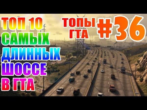 ТОП 10 САМЫХ ДЛИННЫХ ШОССЕ В ГТА | ТГ36