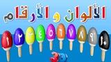 الألوان والأرقام 3D | تعليم الأطفال العَد من &#1608