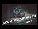 Дорога на горное озеро Хурла Кёль 2018