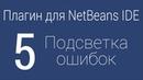 5 Подсветка ошибок Плагин для NetBeans IDE