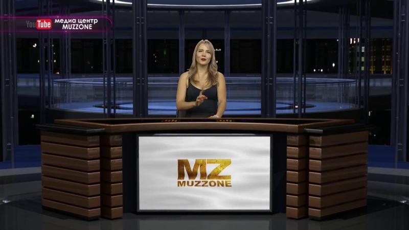 Дневники медиа центра MUZZONE, 41 выпуск (24 08 2018)