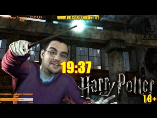 [18+] Шон играет Harry Potter and the Deathly Hallows (PS3, 2011)