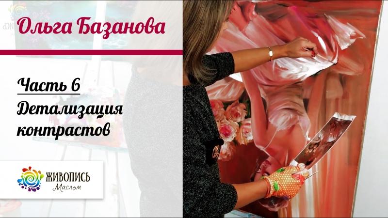 Урок 6 Детализация контрастов Ольга Базанова