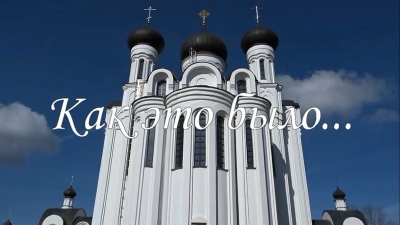 Как это было... 20 лет со дня освящения храма Св. блгв. великого князя Александра Невского