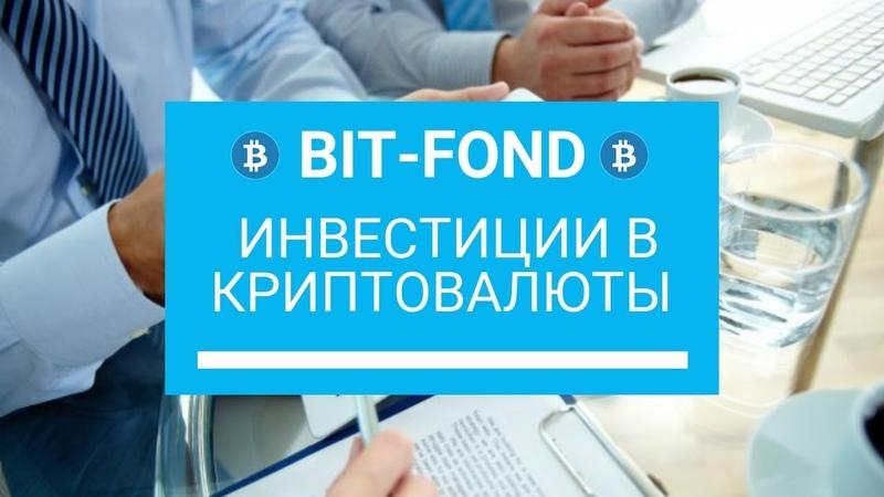 Bit-Fond   Реальный Трейдер   Инвестиции в КриптоВалюты