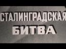 Сталинградская битва ШколФильм