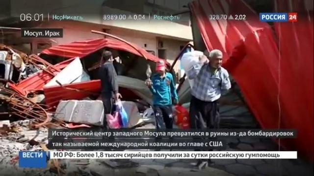 Новости на Россия 24 • Переселенцы из Мосула жалуются на нечеловеческие условия