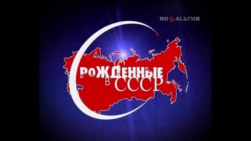 ☭☭☭ Рождённые в СССР - Борис Жутовский (10.01.2008) ☭☭☭
