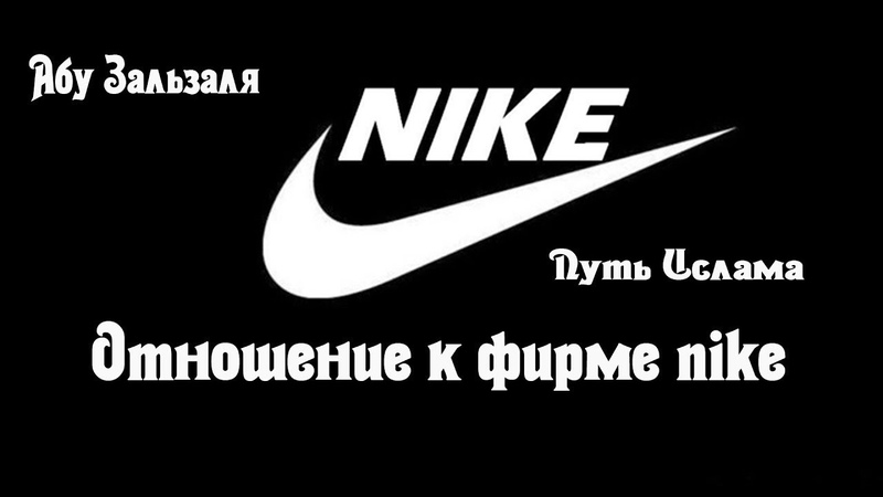 Абу Зальзаля / Фирма NIKE