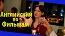 Английский Язык по Фильмам The Devil wears Prada Диалог в Баре Дьявол носит Prada